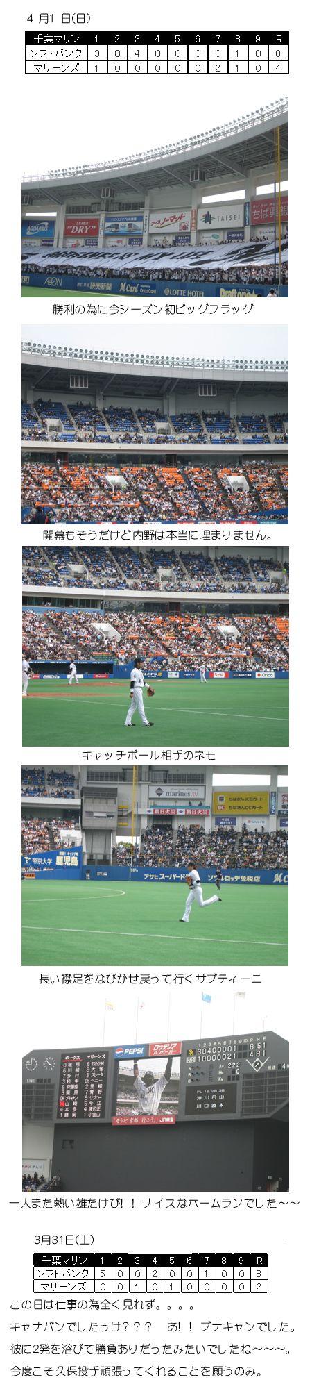 07-04-01-softbank.jpg