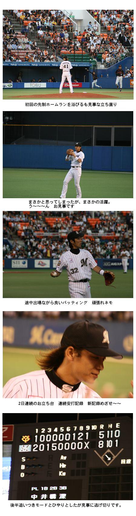 07-06-06-giants.jpg