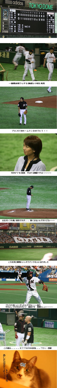 07-06-19-giants.jpg