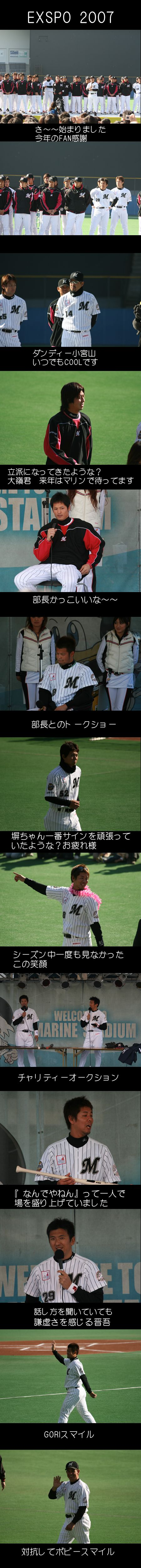 07-11-18-exspo2007.jpg