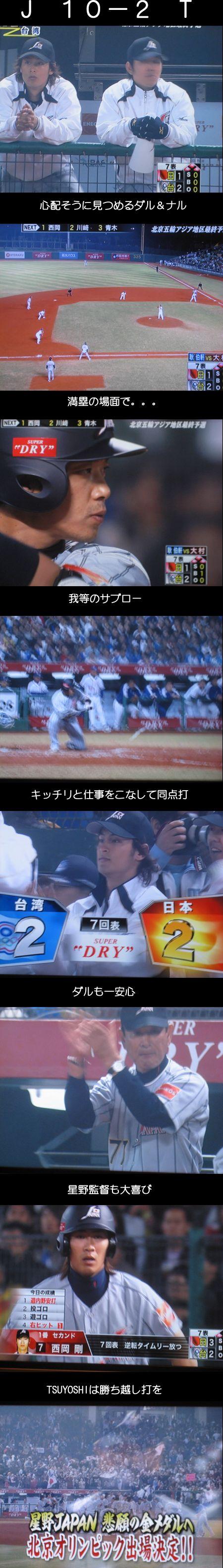 07-12-03-japan.jpg