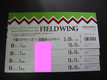 ticket-3-30.jpg