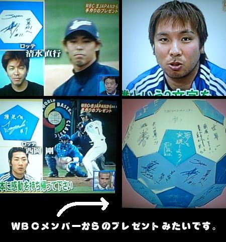 wbc-present-soccer.jpg