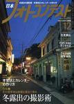 日本フォトコンテスト誌
