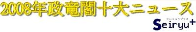 2008年政竜閣十大ニュース