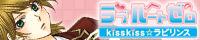KissKiss☆ラビリンス公式