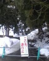 通行止の道