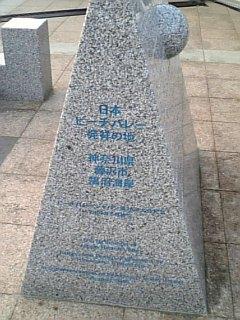 070824_175919(鵠沼ビーチバレー発祥石碑)