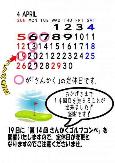 4譛亥ョ壻シ第律縺ョ繧ウ繝斐・_convert_20090323220211