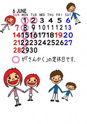 6譛亥ョ壻シ第律縺ョ繧ウ繝斐・_convert_20090522090930