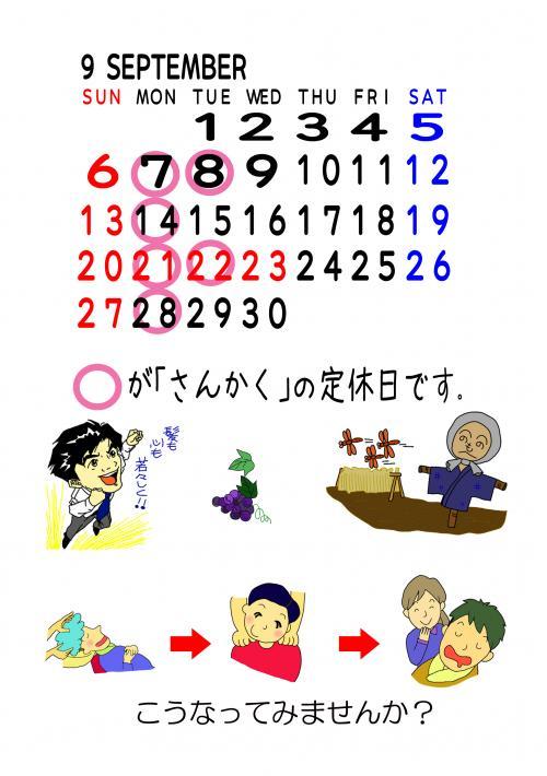 9月の定休日のコピー_convert_20090901144329