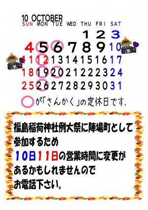 10月定休日のコピー_convert_20090925163336
