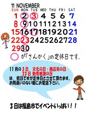 11月定休日のコピー_convert_20091030124225