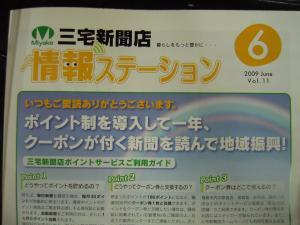 DSCN0996_convert_20090529212958.jpg