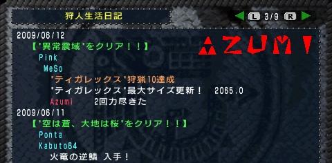 Azumi 狩猟生活日記 - 1/2