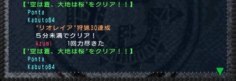 Azumi 狩猟生活日記 - 2/2