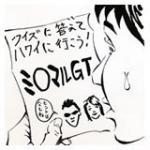 「俄然Yeah!」(初回生産限定盤)(DVD付)