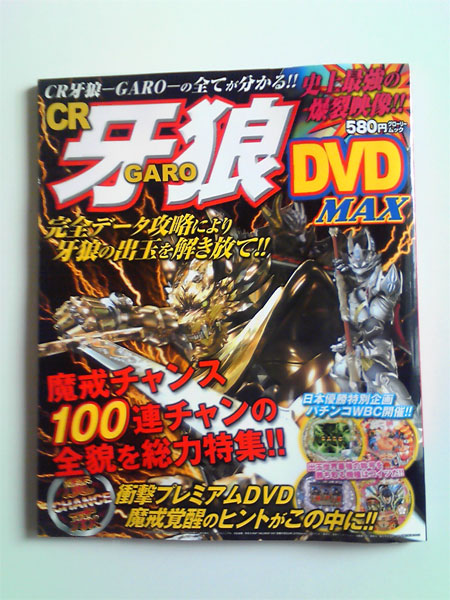 『CR牙狼DVD MAX』