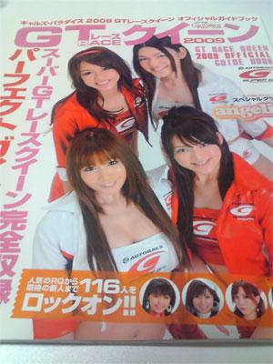 GTレースクイーンオフィシャルガイドブック (2009)
