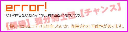 【勝機】養分騎士団【チャンス】