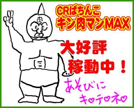 CRぱちんこキン肉マンMAX
