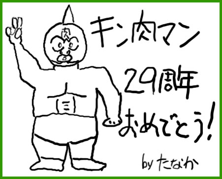 キン肉マン29周年おめでとう!