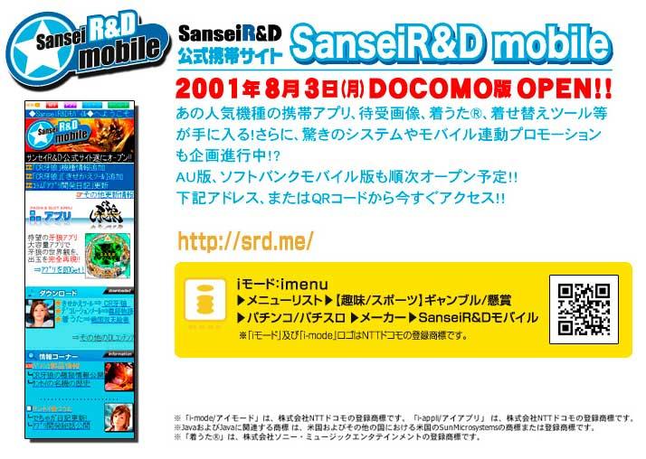 『Sansei R&D mobile』