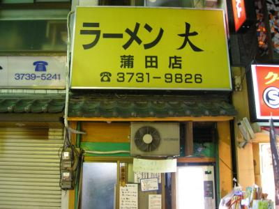 daikamata2.jpg