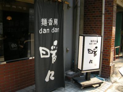 dandan2-2.jpg
