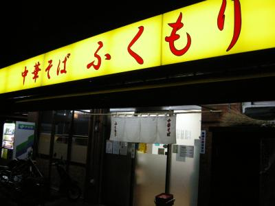 fukumori2.jpg