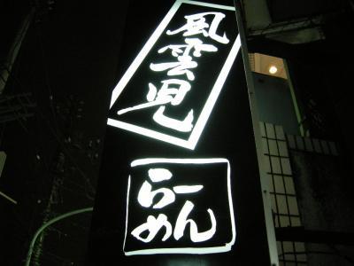 fuunji2-2.jpg
