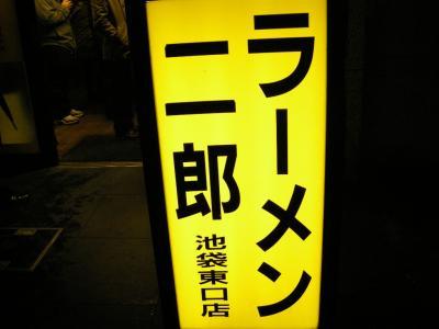 jiroikebukuro3-2.jpg