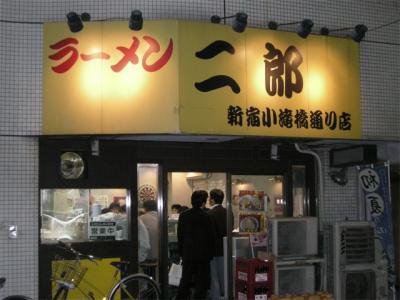 jirootakibashi2.jpg