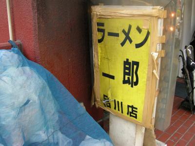 jiroshinagawa3.jpg