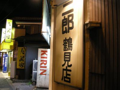 jirotsurumi2.jpg