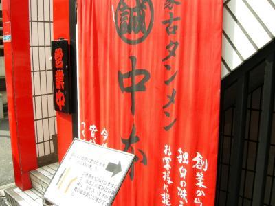 nakamoto2.jpg