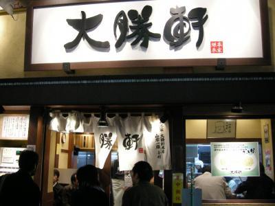 taisyouken-yokohama2-2.jpg