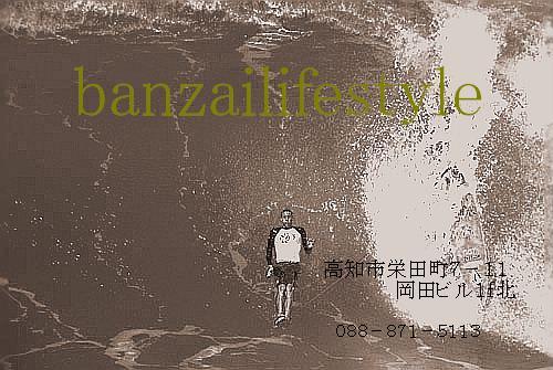 コピー ~ surf90s_pipe_barney