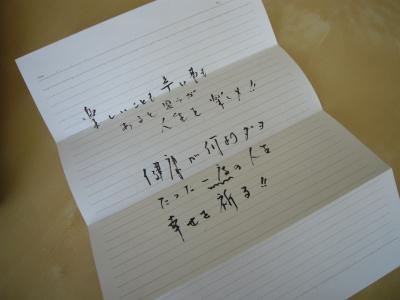 おとうちゃんからの手紙