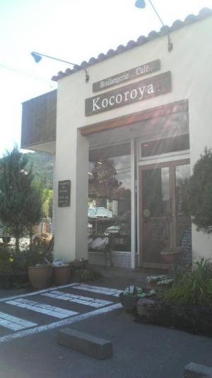 kocoroya