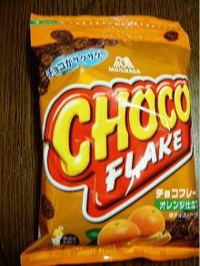 森永チョコフレーク・オレンジ仕立て。