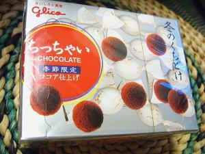 グリコ「冬のくちどけ ちっちゃいチョコレート」。