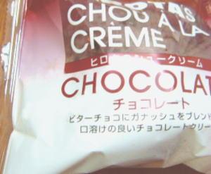 ヒロタのシュークリーム。