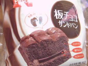 パスコの板チョコサンドパン。