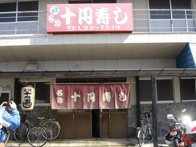 10円寿司の店構え