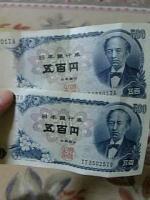 なつかしや~の五百円札