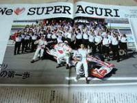 F1グランプリ通信