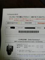 カンガルーTV 申込書