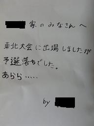 ○○君のヘタ文字fax