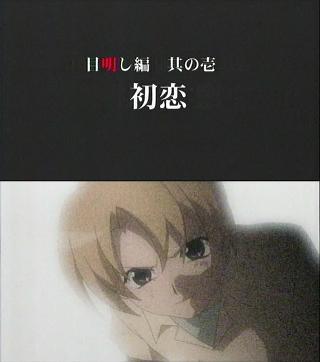 higurashi15-12.jpg